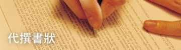 撰寫各式書狀<br />支付命令聲請狀<br />本票裁定聲請狀<br />陳報遺產清冊等等